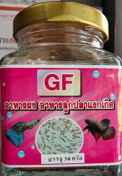 อาหารผงGF อนุบาลลูกปลาแรกเกิด50กรัม โปรตีนสูง โรยให้กินได้เลยกลิ่นหอม กินดี น้ำไม่ขุ่น เก็บได้นาน