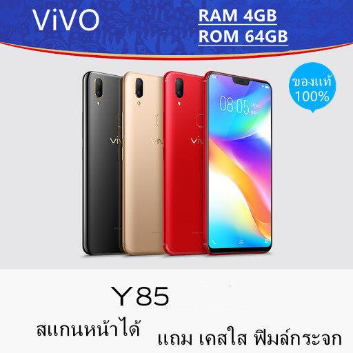 พร้อมส่งโทรศัพท์มือถือ สมาร์ทโฟน Vivo Y85 Ram 4GB Rom 64GB เครื่องแท้ 100% มีรับประกันร้าน แถมฟรี เคสใส ชุดชาร์จ ฟิมล์กระจก หูฟัง