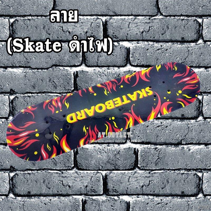 AT.OUTLET พร้อมส่ง Skateboard สเก็ตบอร์ด สเก็ตบอร์ตเล่นได้ทั้งเด็กและผู้ใหญ่ขนาด 70x20cm Skateboard ฝึกทักษะการทรงตัว