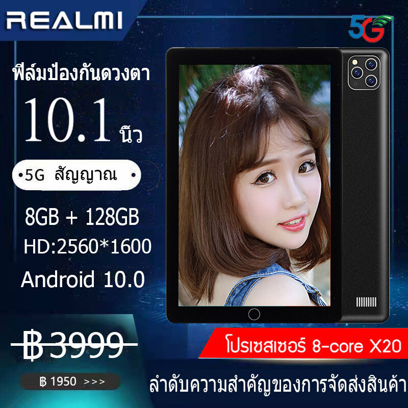 ศูนย์ไทย Realmi ?(8+128G)tablet หน้าจอHDขนาดใหญ่10.1 นิ้ว สินค้าใหม่ 2021 แท็บเล็ต แท็บเล็ตโทรได้4G tablet ลำโพงคู่ รองรับภาษาไทยและอีกหลากหลายภาษา แบตเตอรี่ความจุสูง 8800 mAh อินเทอร์เน็ต 4G, WIFI ระบบปฎิบัติการ Android 9.0