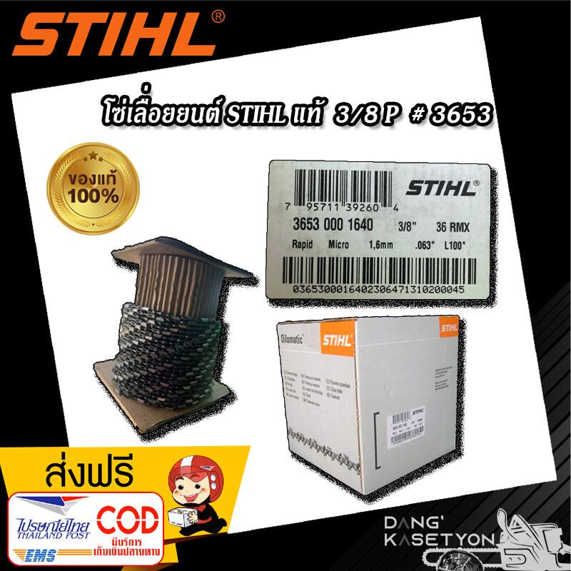 โซ่ตัดไม้ STIHL แท้ 100%  โซ่กลาง(ผ่า,ซอย) 3/8 #3653 (ยกม้วน) เหมาะกับเครื่องเลื่อยยนต์ STIHL 381 382 สำหรับตัดไม้ เลื่อยไม้ ซอยไม้  ผลิตด้วยมาตรฐานสากล