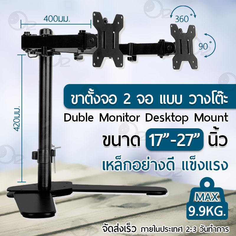 Orz - ขาตั้ง จอ มอนิเตอร์ 2 จอ หนีบโต๊ะ ขาตั้งจอคอมพิวเตอร์ ขายึดจอคอมพิวเตอร์ ขาแขวนทีวี ขาตั้งจอคอม ขายึดจอคอม Stand Mount for Monitor 17-27 นิ้ว