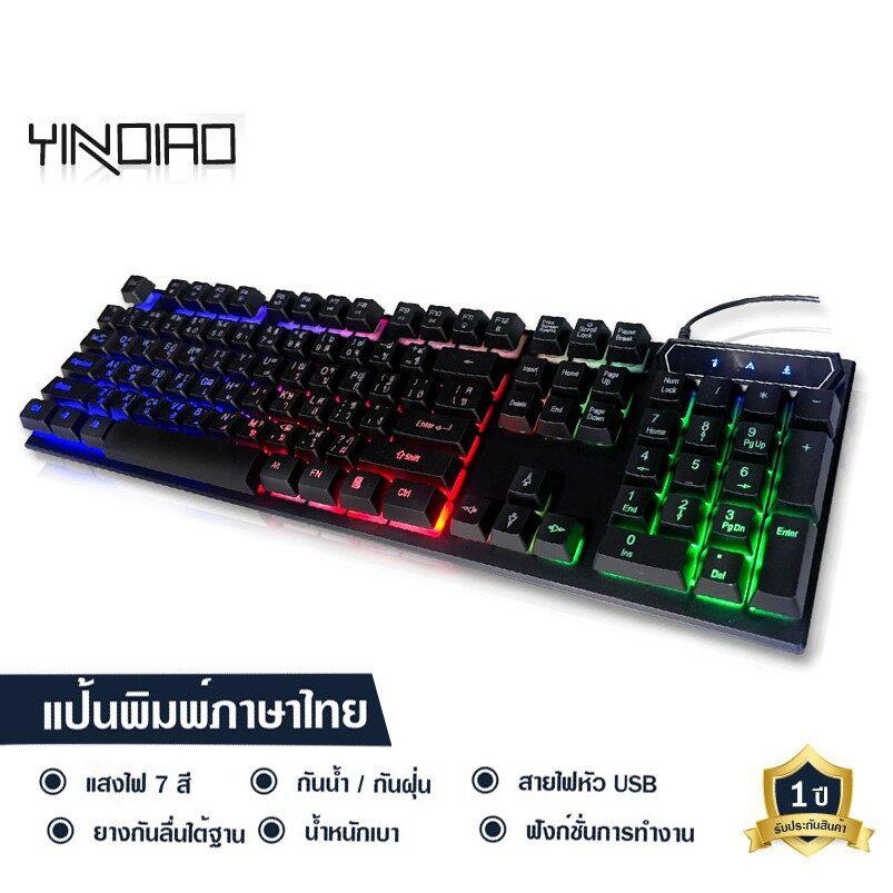 YINDIAO คีบอดเกมมิ่ง คีย์บอร์ด แป้นพิมพ์ LED คีบอร์ดเกมมิ่ง ภาษาไทย USB Keyboard ไฟรุ้ง7สี