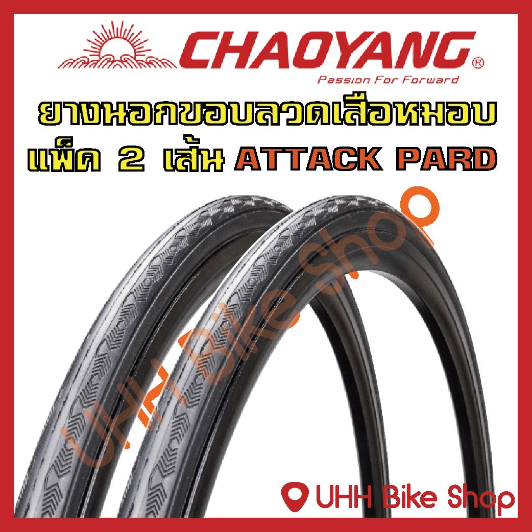 ยางนอกจักรยานเสือหมอบ CHAOYANG 700C (2เส้น)