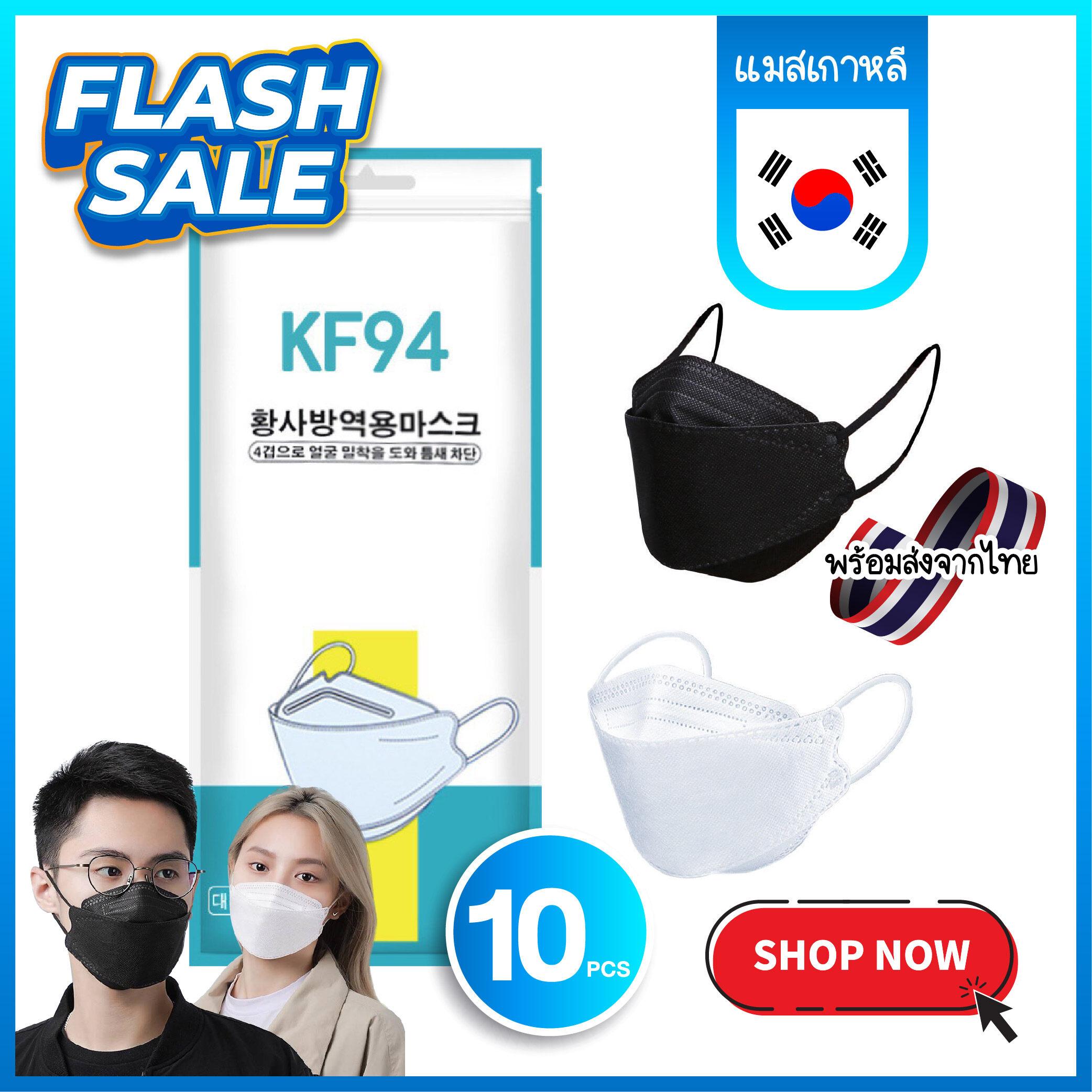 ??พร้อมส่งในไทย?? [สีดำ ขาว แพ็ค 10 ชิ้น] หน้ากากอนามัยทรงเกาหลี 3D Mask KF94 กรอง 4 ชั้น หน้ากากอนามัย แมสปิดปาก แมส แมสเกาหลี หนา4ชั้น