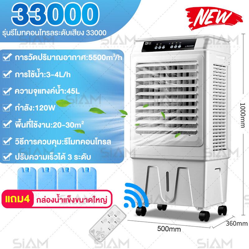 Siam Centerพัดลมไอเย็น พัดลมไอน้ำ พัดลมปรับอากาศ พัดลมไอเย็น 30 ลิตร เคลื่อนปรับอากาศเคลื่อนที่