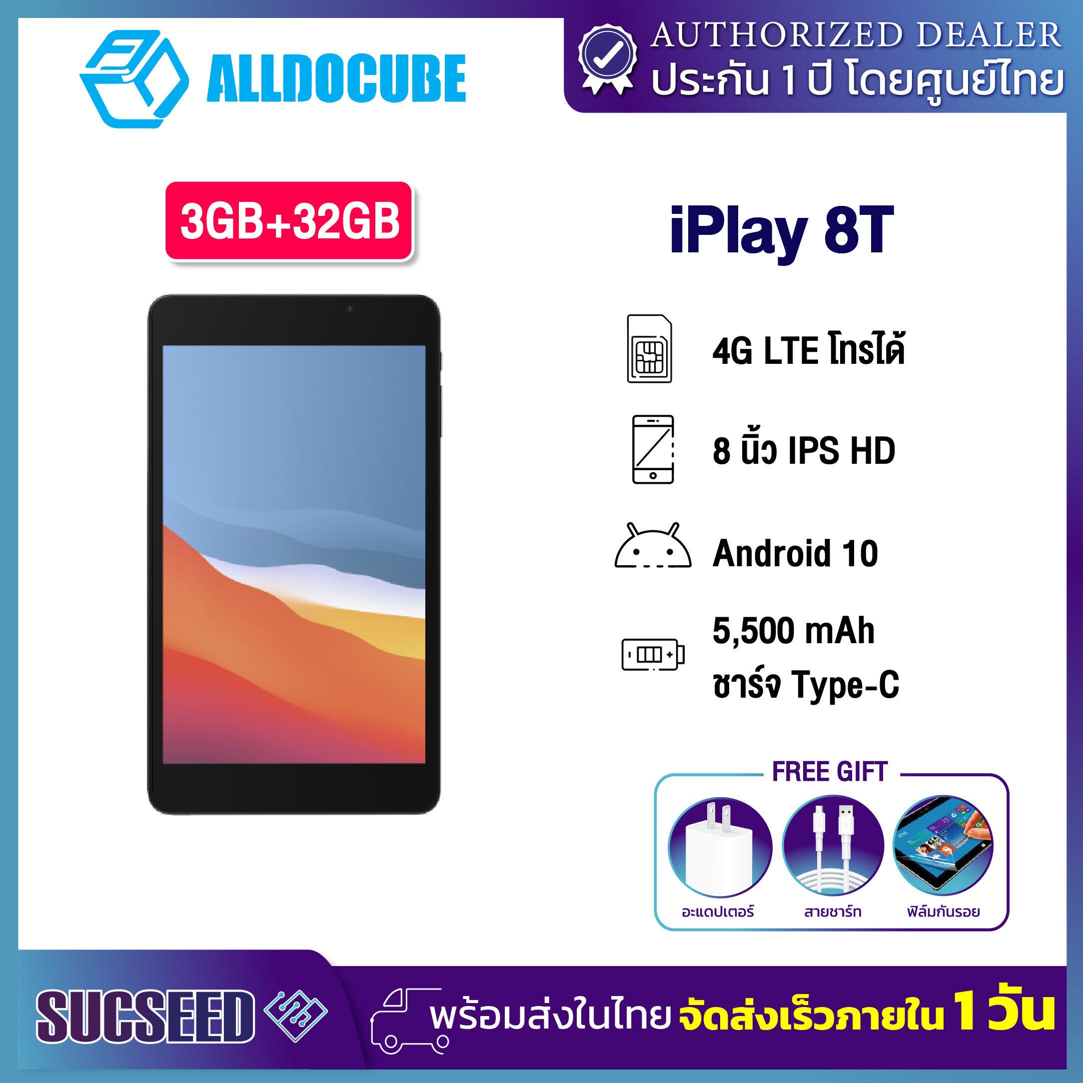 Alldocube iplay 8T (T802) จอ 8 นิ้ว IPS ใส่ซิม โทรได้ 4G LTE Android10 3/32GB SC9832E AI Quad Core GPS BT 5500mAh Type-C ออกบิลใบกำกับภาษี/ประกันศูนย์ไทย 1 ปี