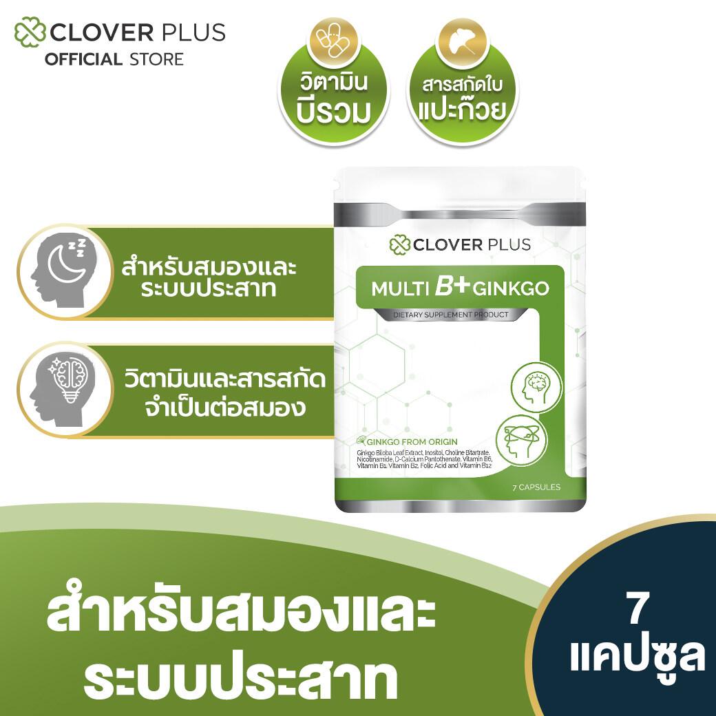 7 แคปซูล Clover Plus Multi B+ Ginkgo มัลติบี พลัส จิงโกะ สารสกัดจากใบแป๊ะก๊วย