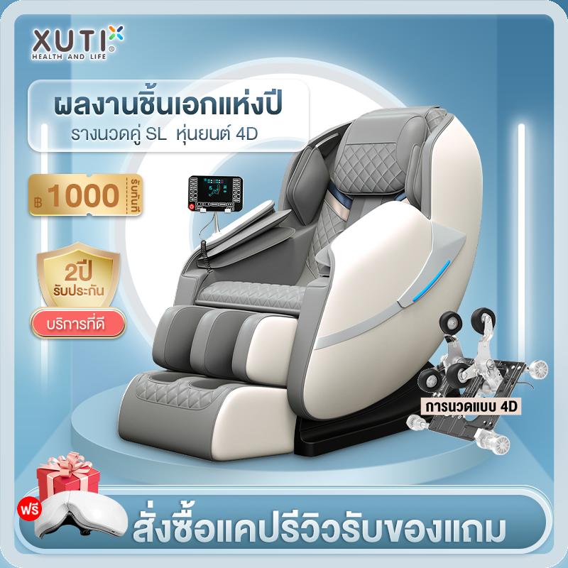 XUTIเก้าอี้นวด รุ่นAM9L เก้าอี้นวดอัตโนมัติ เก้าอี้นวดไฟฟ้าอเนกประสงค์ แคปซูลพื้นที่สมาร์ท บลูทูธ ไร้สาย 3D ซาวด์เอฟเฟค เก้าอี้นวดหน้าแรก