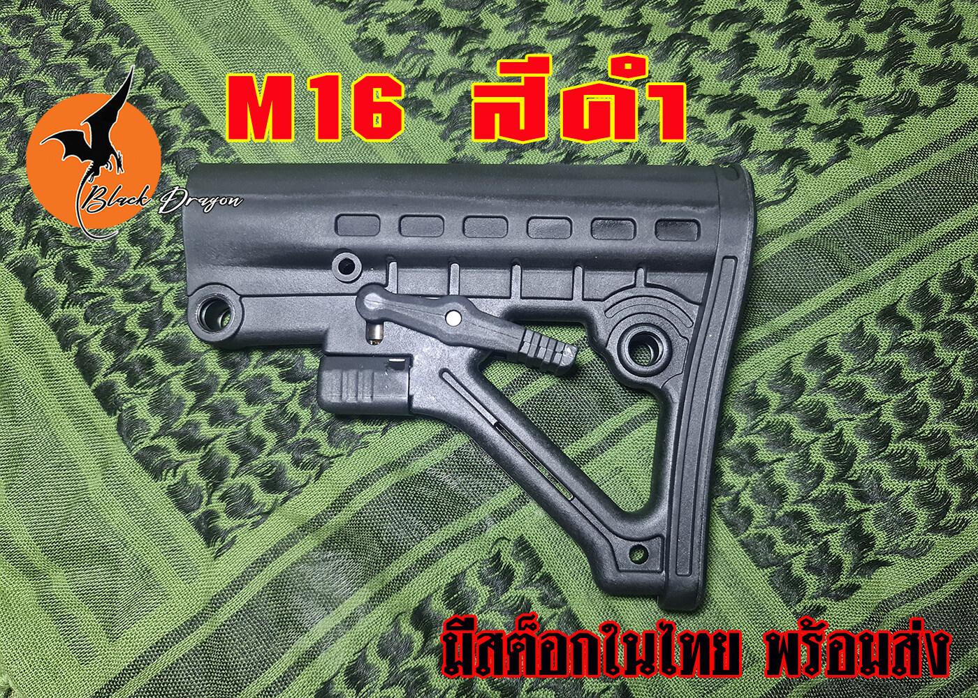 พานท้ายM4,ท้ายM4,ท้ายจุดแดง Viper MOD-1,FAB,CTR,MFT,CAA,FAB,SBA3,Python,M16,DD,SS