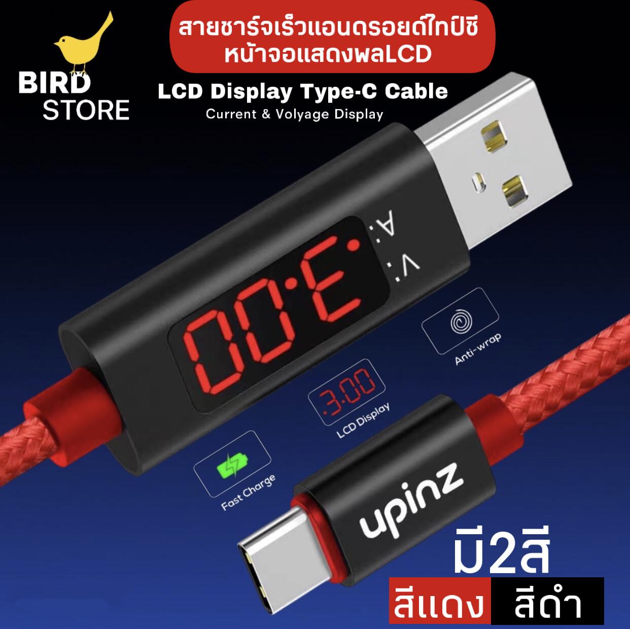 สายชาร์จเร็วTYPE-C Upinz รุ่น UP27 แสดงผลด้วยจอ LED อัจฉริยะ รองรับ Quick Charge 3.0 รองรับ รุ่น OPPO, VIVO, Huawei, Xiaomi,Samsung ของแท้ รับประกัน1ปี BY BIRDSTORE