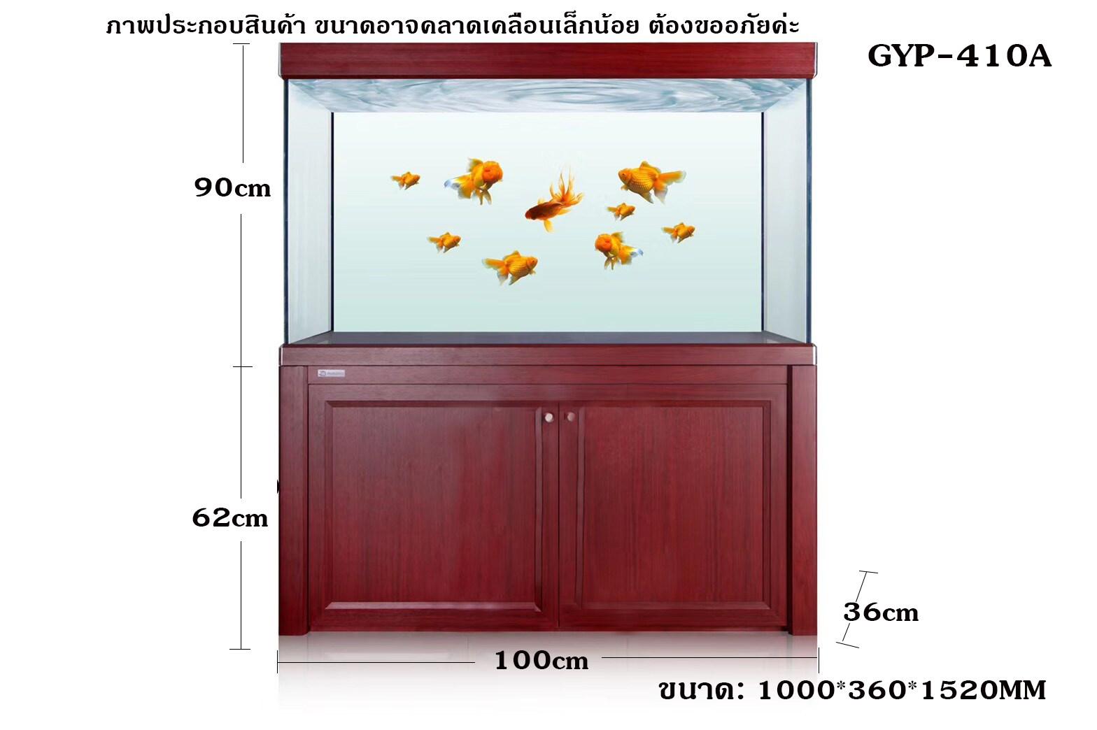 ตู้ปลาห้องนั่งเล่น ตู้ปลาขนาดใหญ่ ตู้ปลาพร้อมส่ง GYP-410A/410B/411A/411B/412A/412B