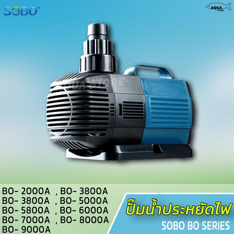 ปั๊มน้ำประหยัดไฟ SOBO BO 2000/3800A/4800A/5000A/6000A/8000A/9000A ปั้มน้ำตู้ปลา ปั้มน้ำบ่อปลา
