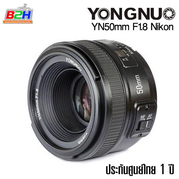 LENS YONGNUO YN 50mm f/1.8 for Nikon F Mount หน้าชัดหลังเบลอ ประกัน 1 ปี