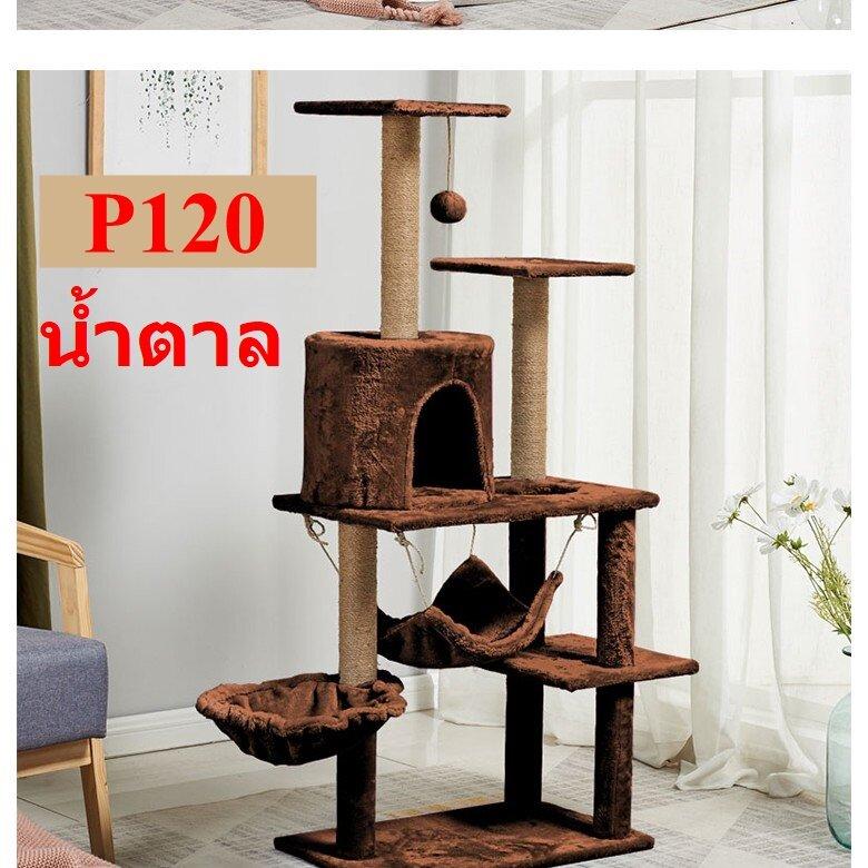 [สินค้าอยู่ในไทย พร้อมส่ง] ‼️คอนโดแมว เสาลับเล็บแมวได้ คอนโดกำมะหยี่และคอนโดไม้ สินค้าดี ราคาถูก พร้อมส่งในประเทศไทย P120
