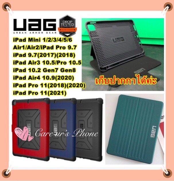 มีที่ใส่ปากกา!! iPad 9.7(2017)(2018)/iPad Pro 9.7/Air1/Air2/10.2 Gen7 Gen8/10.5/10.9/11(2018)(2020)(2021)/iPad Mini 1/2/3/4/5/6 เคส กันกระแทก UAG Book Case For iPad 9.7/10.2/10.5/10.9/11/iPad Mini