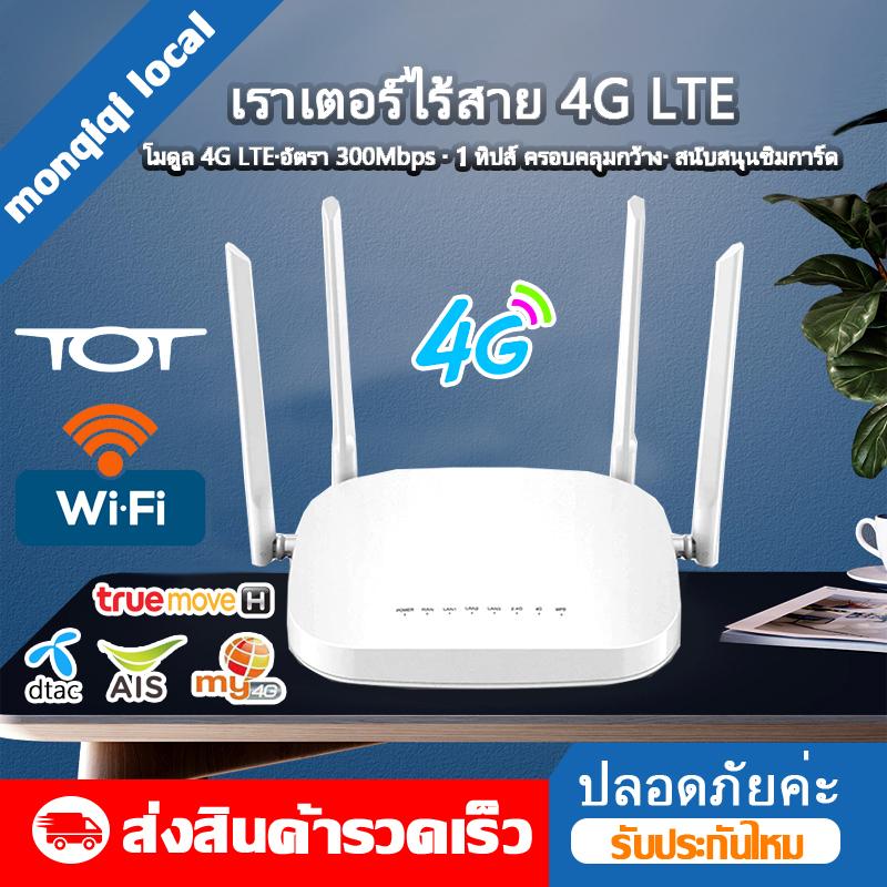 เราเตอร์ใส่ซิม 4G เราเตอร์ เร้าเตอร์ใสซิม 4g router ราวเตอร์wifi ราวเตอร์ใส่ซิม ใส่ซิมปล่อย Wi-Fi 300Mbps 4G LTE sim card Wireless router wifi 4g ใส่ซิม ทุกเครือข่าย รองรับการใช้งาน Wifi ได้พร้อมก 32 usersเราเตอร์ใส่ซิม4g