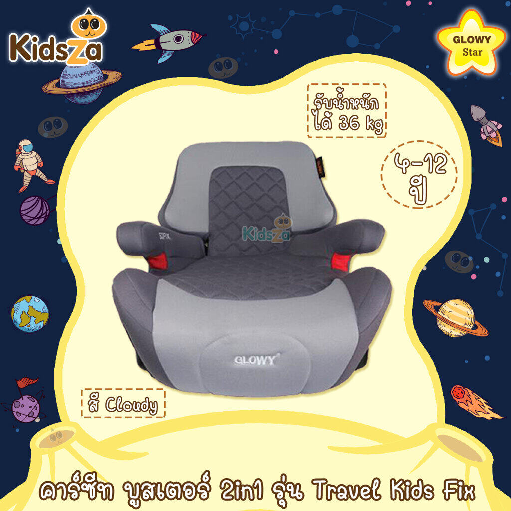 Glowy Star คาร์ซีท บูสเตอร์ 2in1 รุ่น Travel Kids Fix