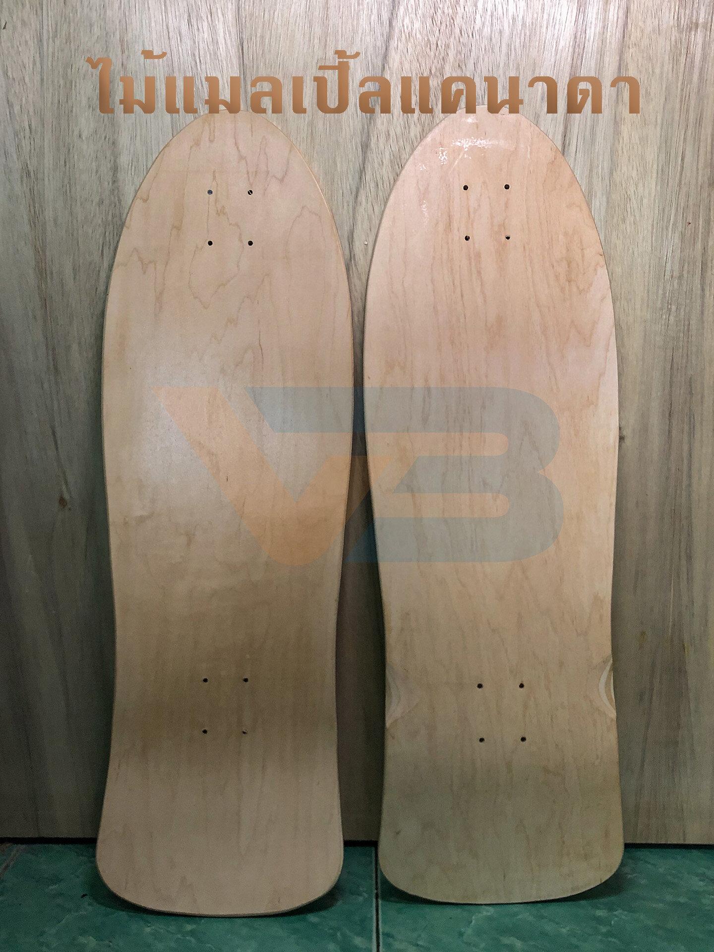 ?มีสินค้าพร้อมส่งจากไทย❤️ แผ่นเปล่า surf skate Deck สเก็ตบอร์ดขนาด 32.5นิ้ว 32นิ้ว 30นิ้ว 29นิ้ว ไม้เมเปิ้ลคุณภาพ 7 ชั้น แผ่น ไม้เมเปิ้ล