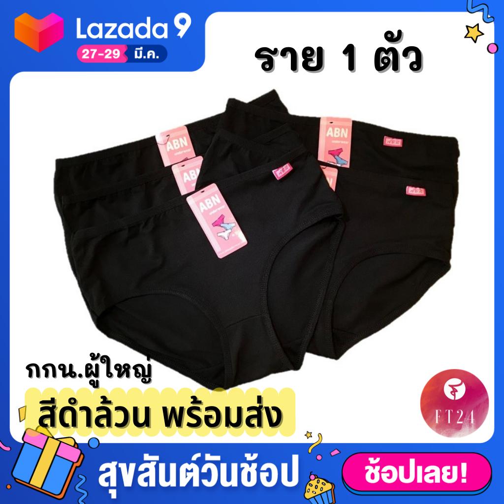 กางเกงใน สีดำล้วน/คละสีคละลาย 1 ตัว ผ้าคอตตอน พร้อมส่ง ผ้านิ่ม ทน ถูก ใส่สบาย M-XXL
