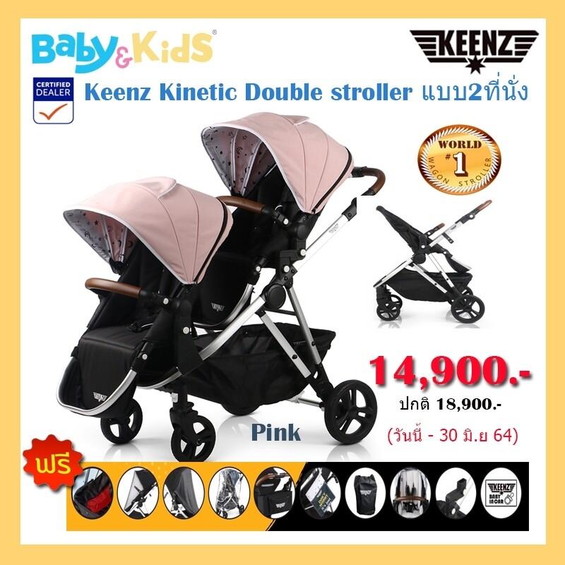Keenz รถเข็นเด็กแเรกเกิด รถเข็นแฝด Kinetic Double stroller แบบ2ที่นั่ง Blue seaรับได้สูงสุด ที่นั่งละ 25 kg