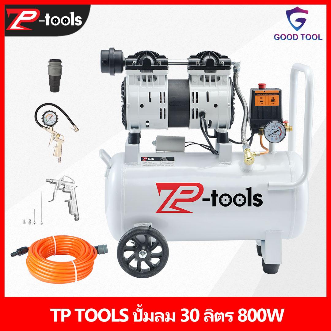 TP Tools ปั้มลมออยล์ฟรี ปั้มลม 30 ลิตร ปั๊มลม  800W ปั้มลมขนาดเล็ก OIL FREE ปั้มลมไฟฟ้า ถังลม ปั๊มลมเสียงเงียบ สามารถเลือกได้หลายเซท