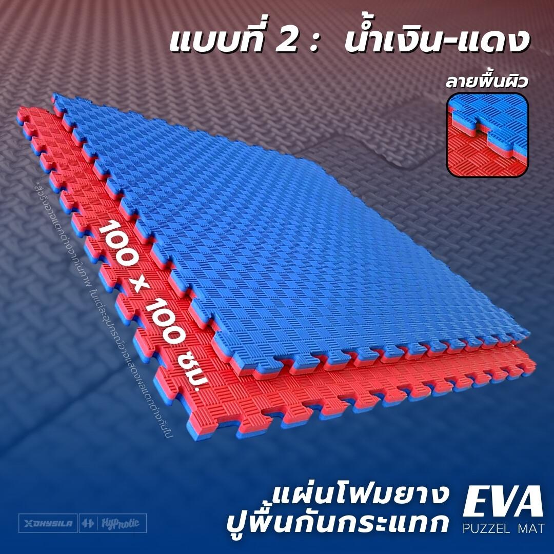 แผ่นโฟมปูพื้น,จิ๊กซอว์ปูพื้น,แผ่นโฟมยิม,แผ่นโฟมรองคลาน,แผ่นโฟมจิ๊กซอว์ EVA FOAM 100*100*2.5 ซม. (1แผ่น) #F01 #P