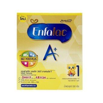 ขายยกลัง Enfalac A+ 1 เอนฟาแล็ค เอพลัส550 กรัม (12กล่อง/ลัง)