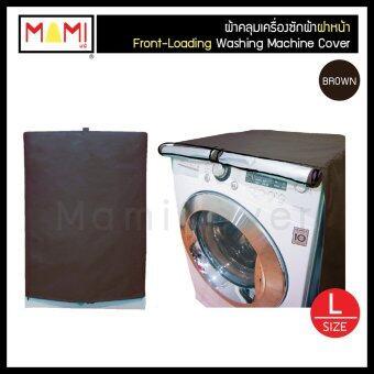 Mami ผ้าคลุมเครื่องซักผ้า ผ้าคลุมเครื่องซักผ้าฝาหน้า สีน้ำตาล กันฝุ่น กันแดด กันฝนสาด ขนาดใหญ่ L