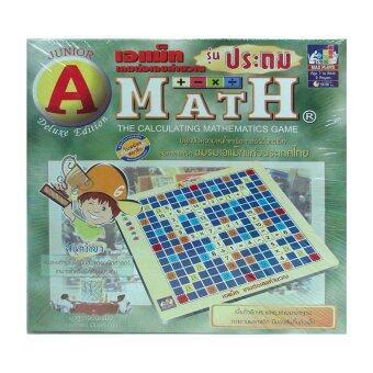 Max Ploys A-MATH เอแม็ท(เกมต่อเลขคำนวณ)รุ่นประถม ชุดมาตรฐาน