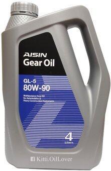 Aisin Gear Oil GL-5 80W-90 น้ำมันหล่อลื่นเกียร์เฟืองท้ายคุณภาพสูง (Synthetic) (4 ลิตร)