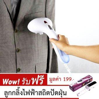 shop108 Portable Garment Steamerเครื่องรีดไอน้ำถนอมผ้าแบบพกพา แถมฟรีPower Cleaner ลูกกลิ้งไฟฟ้าสถิตปัดฝุ่น แบบพกพา