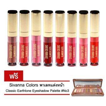 Sivanna Colors ลิปกลอส lip gloss Glamour Gloss HF320(8แท่ง) Set#04 แถมฟรี Sivanna Colors พาเลทแต่งหน้า Classic Earthtone Eyeshadow Palette No#03