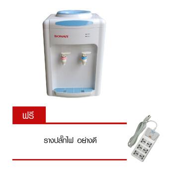 Sonar ตู้ทำน้ำร้อน-น้ำเย็น ตั้งโต๊ะ + รางปลั๊กไฟ มูลค่า 530 บาท