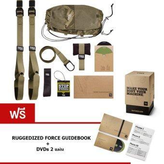 TRX FORCE Kit : Tactical รุ่น Top สุด อุปกรณ์สร้างซิกแพก สร้างกล้ามเนื้อ ใหม่ล่าสุด FREE คู่มือเทรน 12 สัปดาห์ + DVD 2 แผ่น